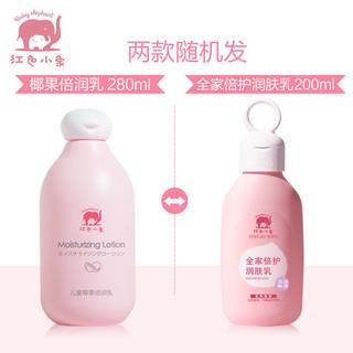 Baby elephant 红色小象 儿童润肤乳 400ml