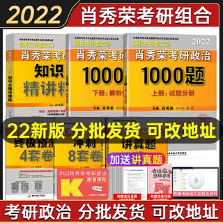 《肖秀荣考研政治》(全5册)