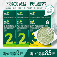 Enoulite 英氏 婴幼儿营养面条 200g*6盒