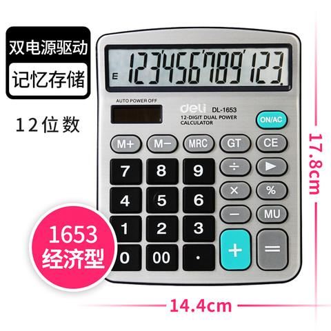 得力工具 得力(deli)计算器经济型大屏幕计算器财务专用太阳能大按键计算机 双电源宽屏显示器 银色1653