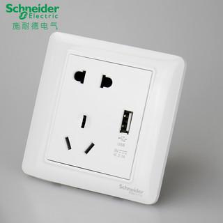Schneider Electric 施耐德电气 睿意白色 插座五孔带usb