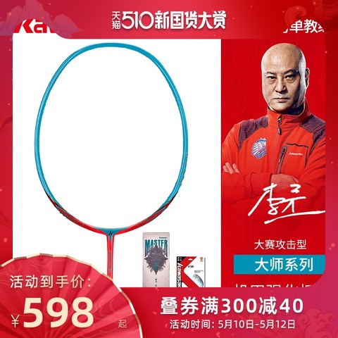 KAWASAKI 川崎 kawasaki/川崎羽毛球拍全碳素超轻进攻型男女五星羽拍