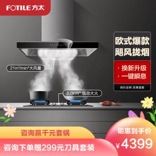 FOTILE 方太 方太(FOTILE)EMD21A TH26B欧式挥手智控风魔方触控抽油烟机5.0KW燃气灶具烟灶套餐