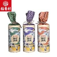 稻香村 双面麻饼 405g*1罐
