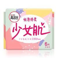 kotex 高洁丝 卫生巾套装 104片