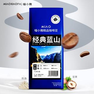蓝山风味咖啡豆手冲精品阿拉比卡纯黑苦咖啡意式浓缩 中度烘焙454g