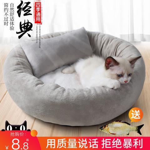 瓜洲牧 蛋挞猫窝猫屋四季通用宠物夏季保暖狗窝猫咪用品夏天凉席猫床加厚