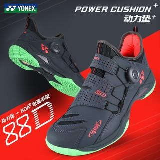 YONEX 尤尼克斯 尤尼克斯YONEX羽毛球鞋SHB-88D新色全面型舒适透气运动鞋训练男女款防滑橡胶塑胶地面动力垫  高弹吸震
