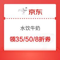 领券防身:自营 牛奶特惠 领169-35/249-50/8折优惠券
