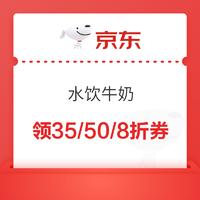 自营 牛奶特惠 领169-35/249-50/8折优惠券