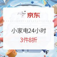 必看活动:京东 小家电巅峰24小时 专场促销