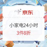 京东 小家电巅峰24小时 专场促销