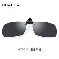 OHNA 欧拿 OTP017 防紫外线墨镜夹片