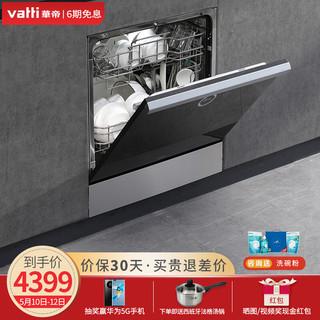 VATTI 华帝 华帝(VATTI)E5全自动家用嵌入式洗碗机10套 热烘消一体机
