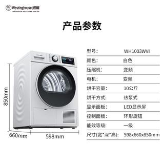 Westinghouse 西屋电气 热泵除菌烘干机家用10kg  全自动 双变频干衣机滚筒  白色