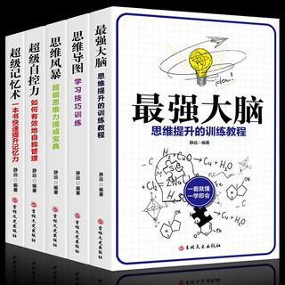 《逻辑思维套装》 全5册