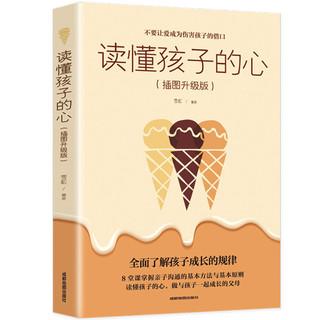 《读懂孩子的心》家庭教育孩子的书籍