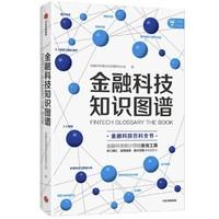 《金融科技知识图谱》