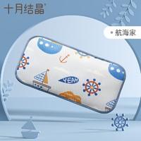 十月结晶 夏季冰丝婴儿枕头