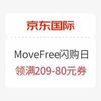 促销活动:京东国际  Move Free益节超级大牌闪购日