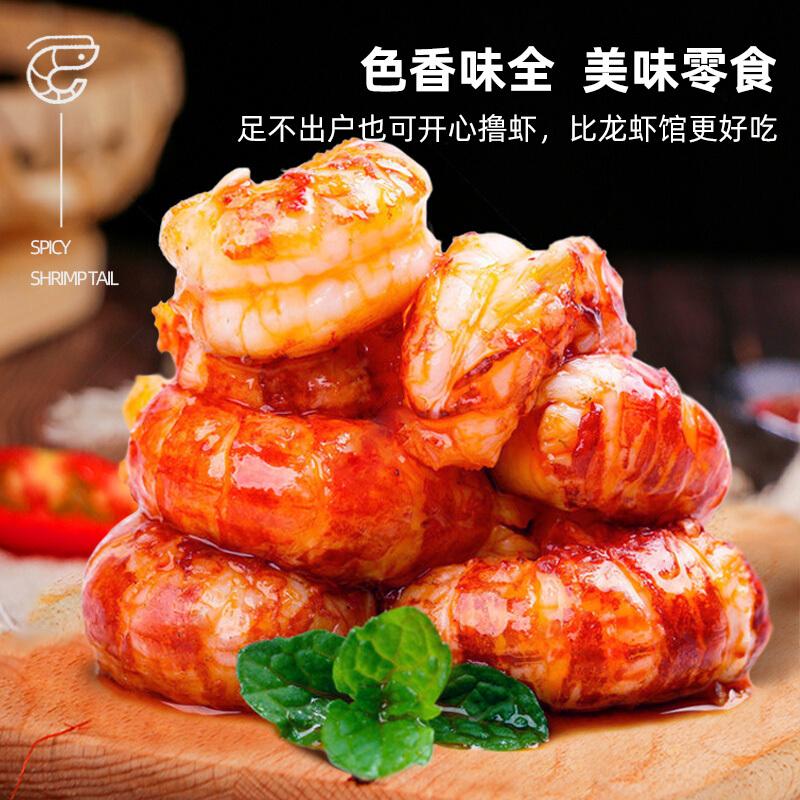 首鲜道  麻辣虾球 250g/30-35只