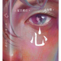 《心》(夏目漱石  著)