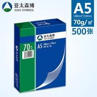 Asia symbol 亚太森博 深蓝复印纸 A5 70g 500张 单包