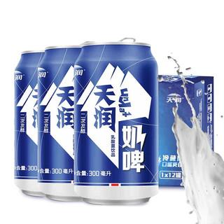 TERUN 天润 新疆天润 TERUN 奶啤乳酸菌风味牛奶饮品 300ml*12罐 礼盒装   (新老包装随机发货)