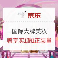 促销活动:京东国际大牌美妆活动专场