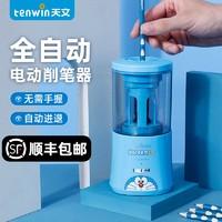 Tenwin 天文 天文哆啦A梦电池款电动文具套装