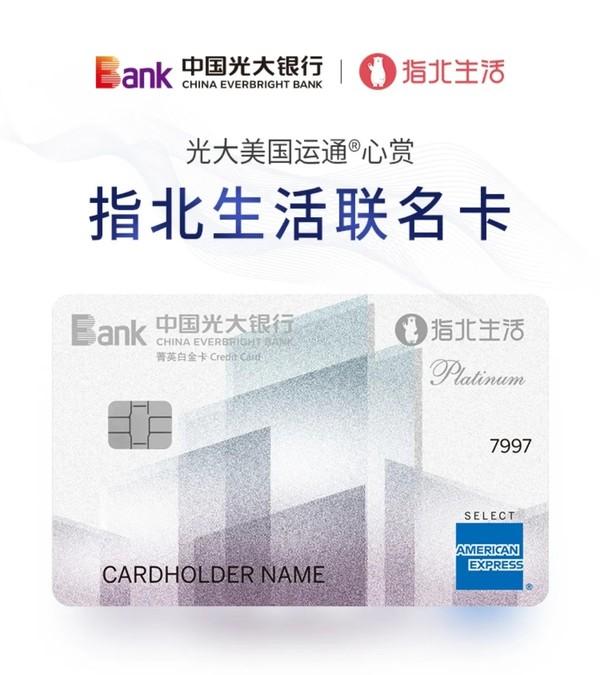 信用卡种草记NO.6:光大银行指北生活信用卡