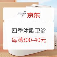促销活动:京东 四季沐歌卫浴旗舰店 家装节