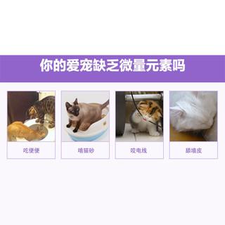 NOURSE 卫仕 猫用螯合微量元素片 200片