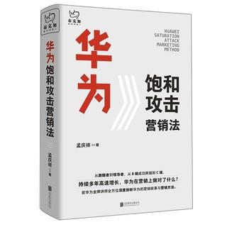 京东PLUS会员 : 《华为饱和攻击营销法》(精装)