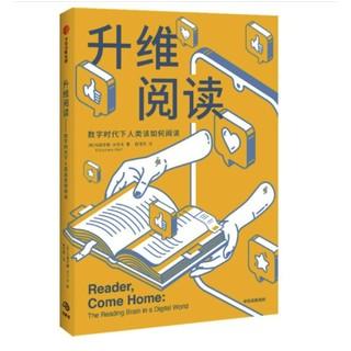 《升维阅读:数字时代下人类该如何阅读》