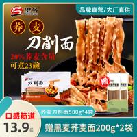 Wheatsun 望乡 望乡荞麦刀削面500g+原味刀削面500g