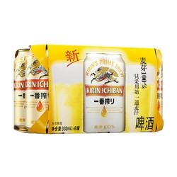 KIRIN 麒麟 一番榨系列 330ml罐装 6连包