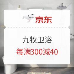 京东 九牧官方旗舰店 超级周三日