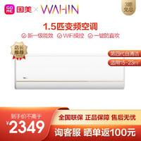 WAHIN 华凌 KFR-35GW/N8HE1 新一级能效 壁挂式空调 1.5匹