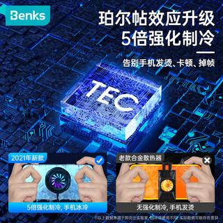 邦克仕Benks W07磁吸无线充散热器