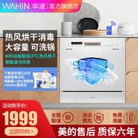 WAHIN 华凌 华凌洗碗机 大容量白色 Vie 6洗碗机