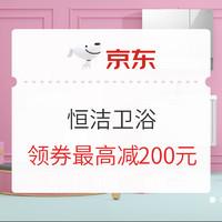 促销活动:京东 恒洁卫浴官方旗舰店 梦想智造家