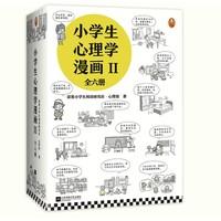 《小学生心理学漫画:第二辑》全6册