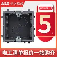 ABB 开关插座86型底盒连体通用暗盒AU565