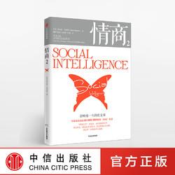情商2 影响你一生的社交商 丹尼尔戈尔曼 著 中信出版社图书 正版书籍
