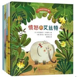 《宝宝情绪管理图画书》(套装共5册)