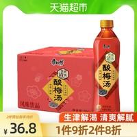 康师傅传世清饮酸梅汤酸梅汁500mL*15瓶整箱装清爽解腻火锅搭档