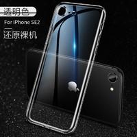 菁拓 iPhone透明手机壳 多型号可用