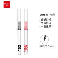 PLUS会员:Comix 齐心 RP609 鲲鹏系列 巨能写中性笔 0.5mm 10支装