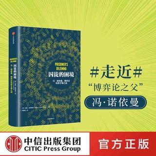 囚徒的困境 冯诺依曼、博弈论和原子弹之谜 威廉 庞德斯通 著 二难推论博弈论 中信出版社图书 畅销书 正版书籍